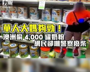 澳洲偷4,000罐奶粉 網民卻嘲警察廢柴