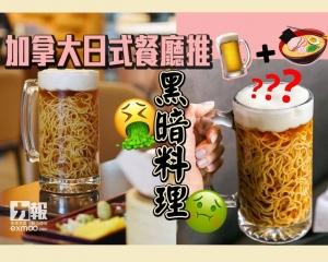 【啤酒拉麵】加國日式餐廳推黑暗料理