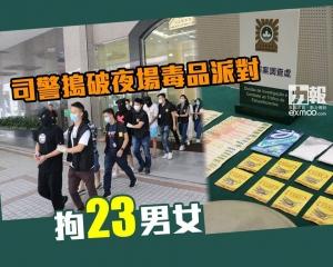 司警搗破夜場毒品派對拘23男女