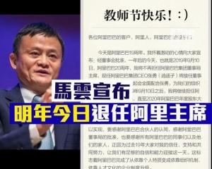 馬雲宣布明年今日退任阿里主席