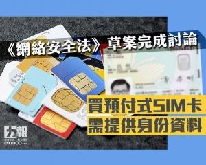 SIM卡用戶需補交資料