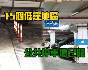 15個低窪地區公共停車場已關