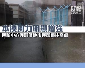 民防中心呼籲低地市民即逃往高處