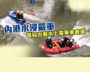 當局出動水上電單車救援