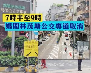 7時半至9時媽閣林茂塘公交專道取消