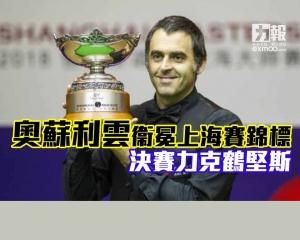 奧蘇利雲衞冕上海賽錦標