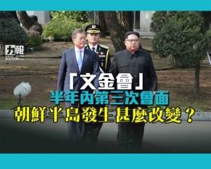 朝鮮半島發生甚麼改變?