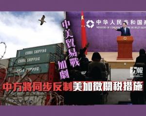 中方將同步反制美加徵關稅措施