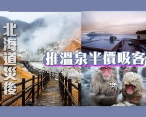 北海道災後推溫泉半價吸客