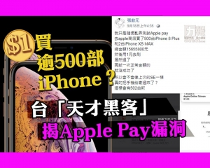 台「天才黑客」揭Apple Pay漏洞