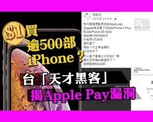 台「天才黑客」揭Apple Pay漏洞