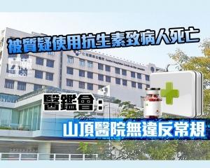 醫鑑會 : 山頂醫院無違反常規