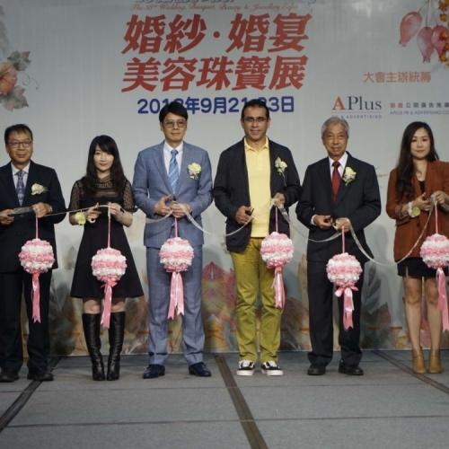 「第38屆婚紗婚宴美容珠寶展」開幕