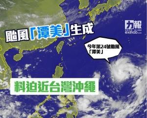 料迫近台灣沖繩