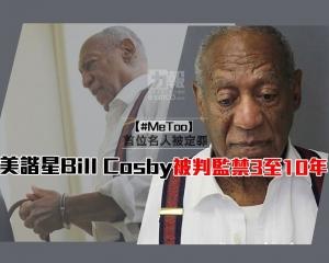 美諧星Bill Cosby被判監禁3至10年