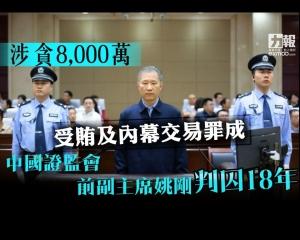 中國證監會前副主席姚剛判囚18年