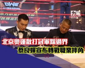 蔡良蟬宣布轉戰職業摔角