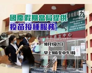 國慶假期當局提供疫苗接種服務