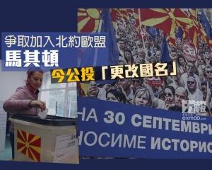 馬其頓今公投「更改國名」