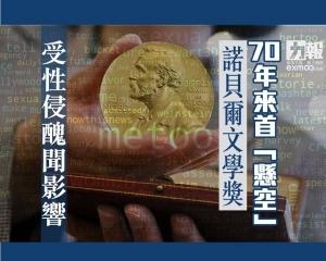 諾貝爾文學獎70年來首「懸空」