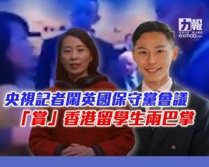 「賞」香港留學生兩巴掌