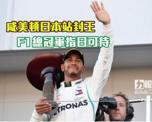 F1總冠軍指日可待