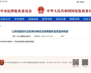 國家監委公布孟宏偉涉違法被查