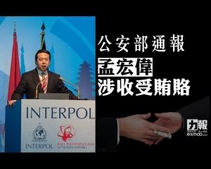 公安部通報孟宏偉涉收受賄賂