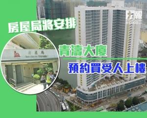 房屋局將安排青濤大廈預約買受人上樓