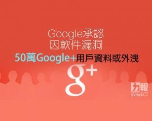 50萬Google+用戶資料或外洩