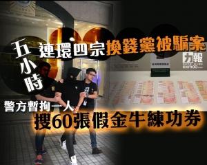 警方暫拘一人 搜60張假金牛練功券