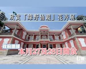 政府總部本月27及28日開放