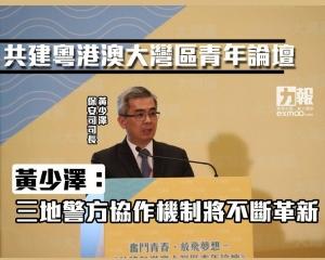 黃少澤:三地警方協作機制將不斷革新