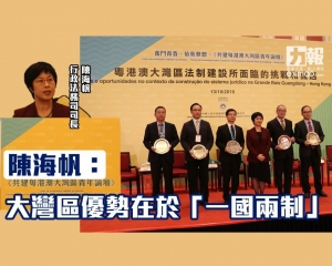 有片!陳海帆:大灣區優勢在於「一國兩制」