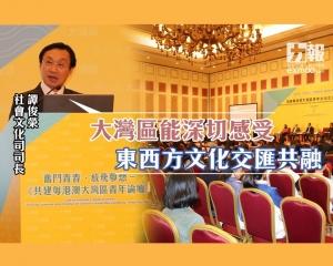 有片!譚俊榮:大灣區能深切感受東西方文化交匯共融