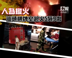 【人為縱火】汕頭棋牌室起火5死9傷