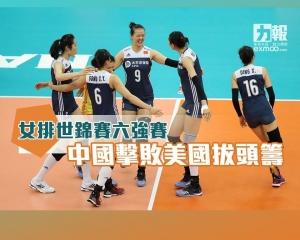 中國擊敗美國拔頭籌