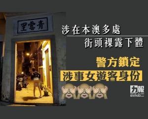 警方鎖定涉事女遊客身份
