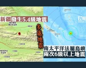 南太平洋法屬島嶼兩次6級以上地震