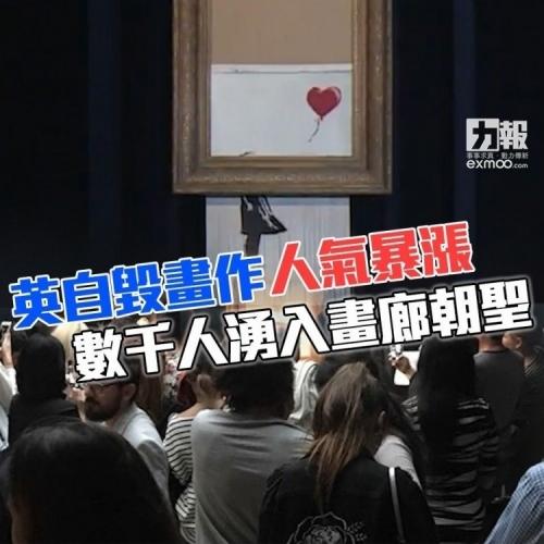 數千人湧入畫廊朝聖