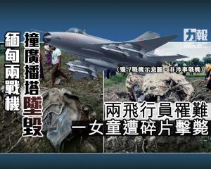 兩飛行員罹難 一女童遭碎片擊斃