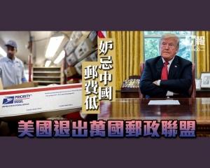 美國退出萬國郵政聯盟