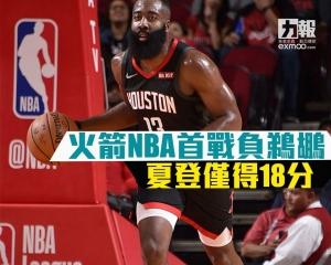 火箭NBA首戰負鵜鶘