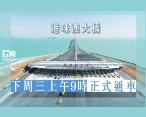 港珠澳大橋下周三上午9時正式通車