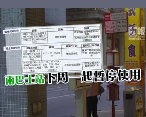兩巴士站下周一起暫停使用