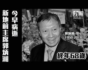 新地前主席郭炳湘今早病逝 終年68歲