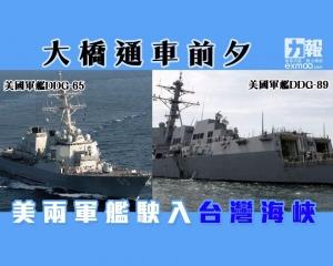 美兩軍艦駛入台灣海峽