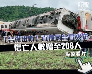 傷亡人數增至208人