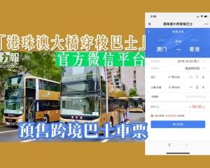官方微信平台預售跨境巴士車票