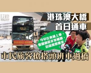 市民旅客搶搭頭班車過橋